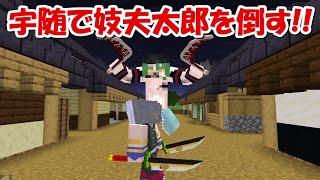 【Minecraft】遊郭編の宇随天元になって妓夫太郎を倒す!!前編