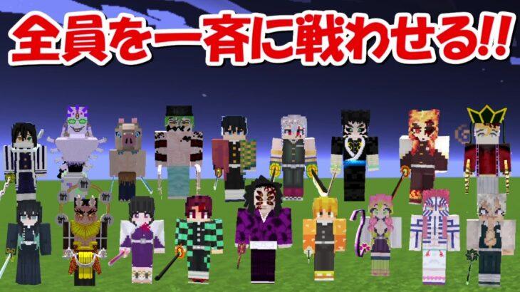 【Minecraft】鬼殺隊&上弦の鬼を一斉に戦わせて最後まで生き残るのは!?【鬼滅の刃】