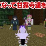 【Minecraft】刀鍛冶の里で玉壺になって無一郎&甘露寺を倒す!!【鬼滅の刃】
