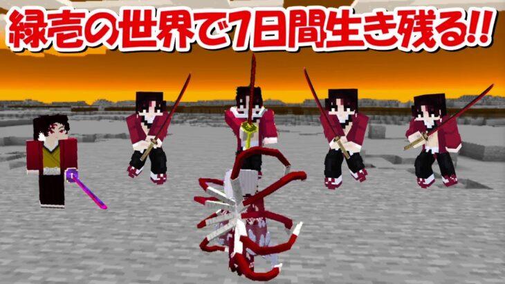 【Minecraft】継国緑壱しかいないワールドで最強の無惨になり7日間生き残る!!