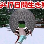 【Minecraft】鬼になって狭霧山で7日間生き残る!!#3