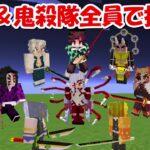 【Minecraft】鬼舞辻無惨vs上弦の鬼&鬼殺隊全員!!【鬼滅の刃】