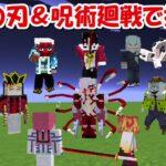 【Minecraft】鬼舞辻無惨vs呪術廻戦&鬼滅の刃全員!!【鬼滅の刃】