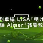 【鬼滅の刃】遊郭編OP ED 「Lisa / 明け星」「Aimer / 残響散歌」