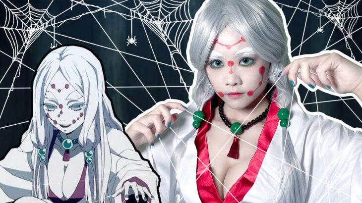 Spider Mother Cosplay Makeup Tutorial 鬼滅之刃 蜘蛛鬼母親 化妝教學 コスプレメイク 白雨旋 小雨