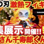 【鬼滅の刃 】激熱フィギュア特集展示!?煉獄さんや千寿郎くんにも会える!魂ネイションズTOKYOで開催!!