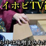【鬼滅の刃】幻のジェイホビTV福袋を開封、当選確率7.7%の5000円の福袋の中身が味噌まみれ!?そして35周年記念のあのBOXが!?