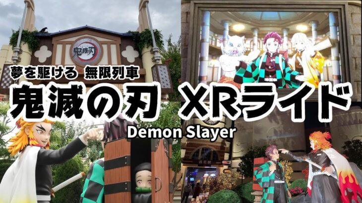 【速報!!!】USJに夢を駆ける無限列車 鬼滅の刃 XRライドが登場! 搭乗レポート ユニバーサル・スタジオ・ジャパン / Demon Slayer × UNIVERSAL STUDIOS JAPAN