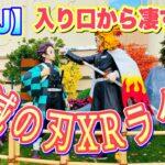 【USJ】 興奮!鬼滅の刃XRライド体験!