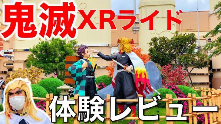 鬼滅の刃XRライド最速レビュー】史上最高のVR映像?!新しいアトラクションを体験して来たよ!!