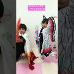 鬼滅の刃ごっこ! 日輪刀でファッションショー😂 まりちゃんいずちゃんチャンネル #shorts