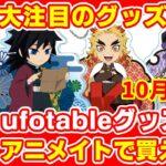 【鬼滅の刃】初!アニメイトでufotable描き下ろしグッズが買える!街道歩きシリーズ、アルファベットシリーズとは?