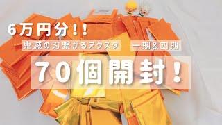 【鬼滅の刃グッズ開封】ufotable繋がるアクリルスタンド