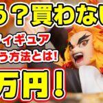 【鬼滅の刃】国内最高額!5万円の煉獄フィギュアが出た!安く買う方法はある?特典はどこがいい?