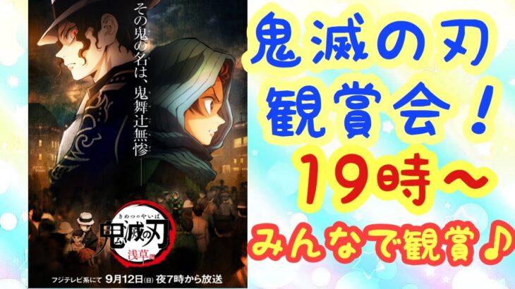 鬼滅の刃アニメ観賞会【第2夜浅草編】
