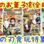 【鬼滅の刃】食玩特集!鬼滅の刃の注目のお菓子を全紹介!!