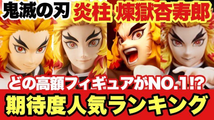【鬼滅の刃】煉獄杏寿郎 登場予定の高額フィギュア期待度・人気ランキング!