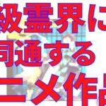 『鬼滅の刃』ブームとスピリチュアルな背景 無限列車編の流行