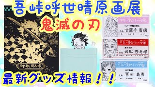 【鬼滅の刃】吾峠呼世晴原画展最新グッズ情報!可愛いグッズがまたまた追加されました!!