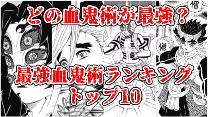 【ゆっくり解説】どれが最強? 血鬼術最強ランキングトップ10【鬼滅の刃】