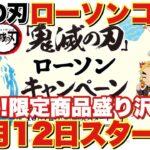 【鬼滅の刃】ローソンキャンペーンが10月12日からスタート!先着プレゼントや限定商品が盛り沢山!これは見逃せないぞ!!