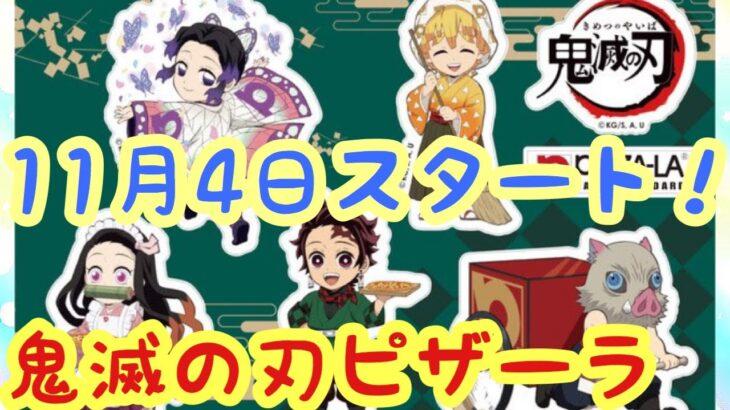 【鬼滅の刃】ピザーラコラボ再び!!11月4日からラバーストラップとオリジナルシールが!!