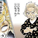鬼滅の刃 160~169話 日本語のフル Kimetsu no Yaiba Raw Chapter 160~169 FULL JP