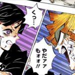 鬼滅の刃 190~199話ー日本語のフル Kimetsu no Yaiba Raw Chapter 190~199 FULL JP