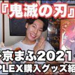 【鬼滅の刃】京まふ2021ANIPLEX出展グッズ全部買ってきた!!【煉獄杏寿郎】