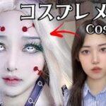 【コスプレ】メイク動画 Demon Slayer☆Spider Sister ハロウィンメイク【鬼滅の刃】