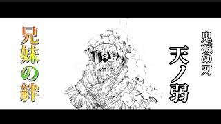 【MAD】鬼滅の刃×天ノ弱[上弦の陸]堕姫・妓夫太郎(だき・ぎゅうたろ) 何回生まれ変わっても私はお兄ちゃんの妹になる。