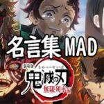 【MAD】鬼滅の刃 無限列車編【名シーン&名言集】