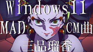 【鬼滅の刃】MAD 『 Windows11 CM 曲』三品瑠香  遊郭編 堕姫メイン 新曲【リズムMAD】アニメ anime  Demon Slayer