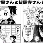 【鬼滅の刃漫画】愛は隠されている, 超かわいい蒲鉾軍です,Manga Kimetsu P134