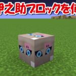 【Minecraft】謎の伊之助ブロックを使ってみると、、凄い事が起こります!!【鬼滅の刃】