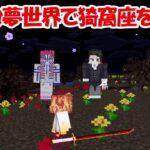 【Minecraft】魘夢の夢の世界で煉獄になって猗窩座と魘夢を倒す!!【鬼滅の刃】