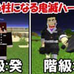 【Minecraft】無限列車ハードコアで鬼殺隊の癸から柱になる!!【鬼滅の刃】