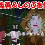 【Minecraft】那多蜘蛛山で累になって冨岡義勇&胡蝶しのぶを倒す!!後編【鬼滅の刃】