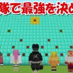 【Minecraft】最強の鬼殺隊を決める柱トーナメント!!【鬼滅の刃】