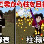 【Minecraft】癸の継国緑壱がハードコアで柱の継国緑壱になる!!【鬼滅の刃】