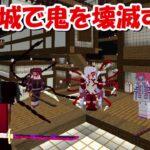 【Minecraft】最強の剣士になって無限城で上弦の鬼&無惨を壊滅させる!!【鬼滅の刃】