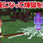 【Minecraft】猗窩座になって煉獄&かまぼこ隊を壊滅させる!!【鬼滅の刃】