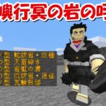 【Minecraft】悲鳴嶼行冥の岩の呼吸!!【鬼滅の刃】