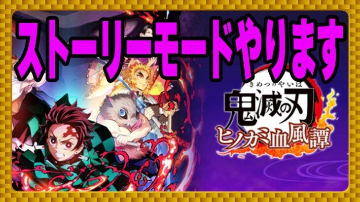 【鬼滅の刃 ヒノカミ血風譚】ストーリーモードすすめていく!ネタバレありPART1