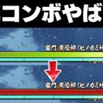 鬼滅の刃 ヒノカミ血風譚でヤバいコンボ技見つかるww【PS4】