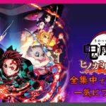 【PS5】『鬼滅の刃 ヒノカミ血風譚 』~全集中!鬼を滅する、刃となれ!!~
