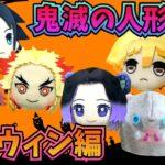 ★【鬼滅の刃人形劇】ハロウィンで楽しんでると鬼がキターーー!★