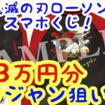 【鬼滅の刃】ローソンくじを3万円分スカジャンに全応募してみた!!スカジャンが欲しい!!その結果は!