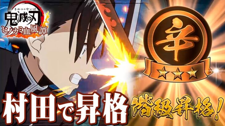 鬼殺隊の意地!村田さんを使って階級を昇格させる!『鬼滅の刃 ヒノカミ血風譚』を実況プレイ