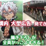 【鬼滅の刃】新宿駅構内の大型広告見てきました!!【無限列車編・遊郭編】